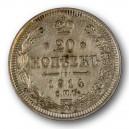 20 Kopeck 1914