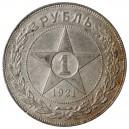1 Rouble 1921