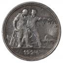1 Rouble 1924