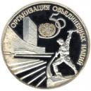 3 Roubles 1995 O.N.U