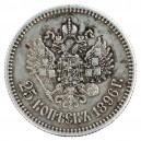 25 Kopeck 1896