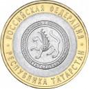 """10 ROUBLES 2005 """" République du Tatarstan """""""
