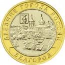 """10 Roubles 2006 """"Belgorod"""""""