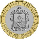"10 Roubles 2009 ""Komi Republic"""