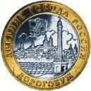 10 Roubles 2003 Dorogobuzh