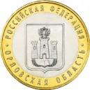 10 Roubles 2005 Région d'Oryol