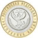 10 Roubles 2006 Republique Altai