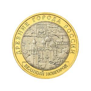 10 Roubles 2009 Veliky Novgorod
