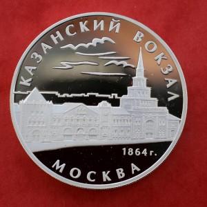 "3 Roubles 2007 ""Kazan"""