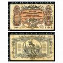 Russie / 200 Roubles 1919 / Russie du Sud