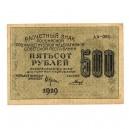500 Roubles 1919