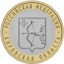 10 Roubles 2009 Région de Kirovsk