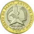 10 RUBLES 2005 Eternal Flame