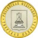 10 RUBLES 2005 Tver Region