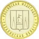 10 RUBLES 2006 Sakhalin Region