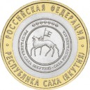10 RUBLES 2006 Republic of Sakha (Yakutia)