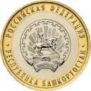 10 ROUBLES 2007 République du Bachkortostan