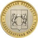 10 RUBLES 2007 Novosibirsk Region