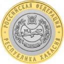 10 ROUBLES 2007 République de Khakasia
