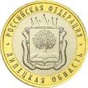 10 ROUBLES 2007 Région de Lipetsk