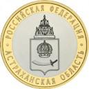 10 RUBLES 2008 Astrakhan Region
