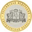 10 ROUBLES 2008 Région de Sverdlovsk