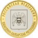 10 ROUBLES 2008 République Kabardin-Balkar