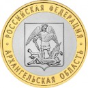 """10 ROUBLES 2007 """" Arkhangelsk Region """""""