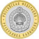 10 Roubles 2009 Republique du Kalmykiya