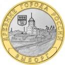 10 Roubles 2009 Vyborg, (XIII° siècle)