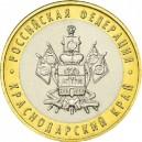 10 RUBLES 2005 Krasnodar Territory