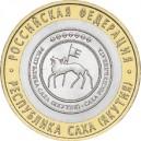 10 RUBLES 2006 Republic of Sakha (Yakutia)