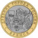 10 Roubles 2010 Bryansk